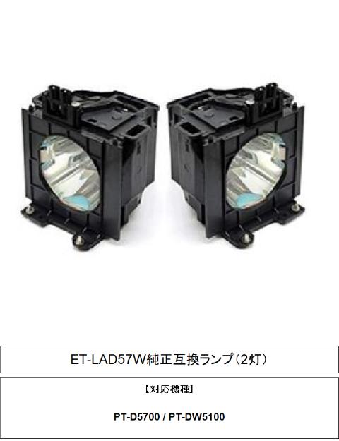 パナソニック ET-LAD57W プロジェクター用交換ランプ 純正互換ランプ(2灯)