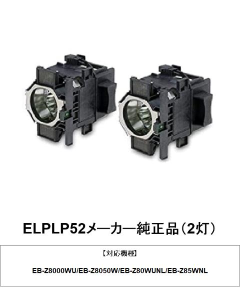 EPSON エプソン ELPLP52(2灯) プロジェクター用交換ランプ メーカー純正品