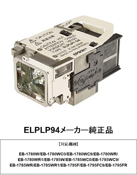 EPSON 正規品 90日間保証 全国送料無料 ELPLP94 エプソン 訳あり商品 プロジェクター用交換ランプ メーカー純正品 セール特別価格