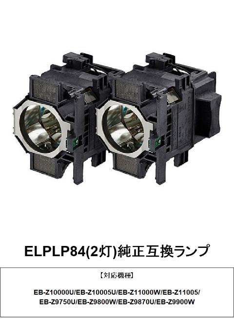 純正バルブ採用の純正互換ランプ 5☆大好評 170日間保証 全国送料無料 EPSON プロジェクター用交換ランプ 2灯 純正互換ランプ 本店 ELPLP84