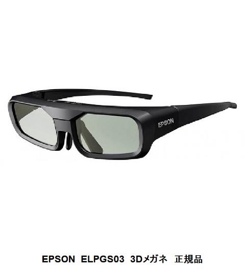 EPSON ELPGS03 3Dメガネ 正規品