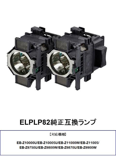 純正バルブ採用の純正互換ランプ 170日間保証 国内正規総代理店アイテム 全国送料無料 EPSON ELPLP82 プロジェクター用交換ランプ 2灯 純正互換ランプ 全国どこでも送料無料