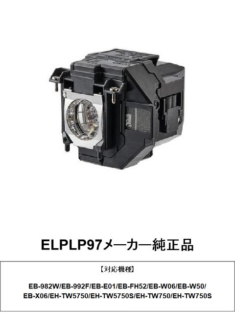 爆買い新作 EPSON 正規品 90日間保証 倉 全国送料無料 ELPLP97 エプソン プロジェクター用交換ランプ メーカー純正品