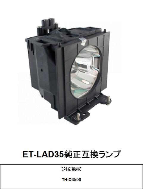 パナソニック ET-LAD35 プロジェクター用交換ランプ 純正互換ランプ