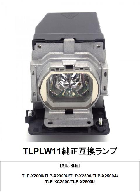 東芝 TLPLW11 プロジェクター用交換ランプ 純正互換ランプ