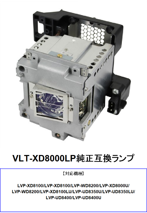 【純正バルブ採用の純正互換ランプ、170日間保証、全国送料無料】 三菱 VLT-XD8000LP プロジェクター用交換ランプ 純正互換ランプ