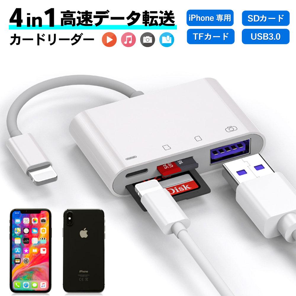 iPhone ipad 4in1 SD 割引も実施中 カード リーダー SDカードリーダー モデル着用&注目アイテム iPad Lightning 専用 TFカード カメラリーダー USBポート付き
