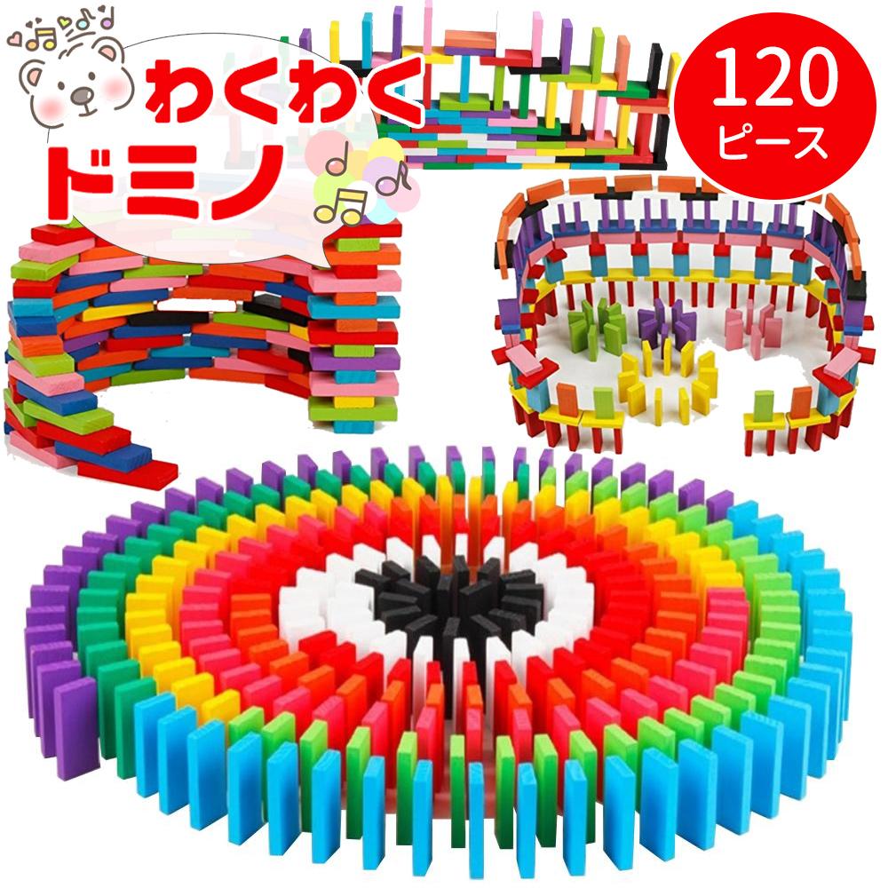 ドミノ倒し 積木 知育玩具 おもちゃ 積み木 知育 お買得 玩具 120個 12色セット ベビー 誕生日 キッズ プレゼント まとめ買い 送料無料 木製 数量限定アウトレット最安価格 こども カラフル