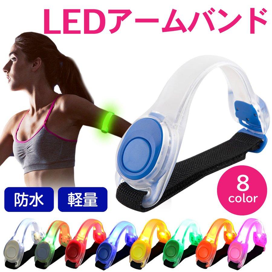LED アームバンド 反射材 反射バンド LED アームバンド (ランニング ジョギング ウォーキング 光る ライト 反射バンド 8カラー 送料無料 スポーツ 小物 便利グッズ)
