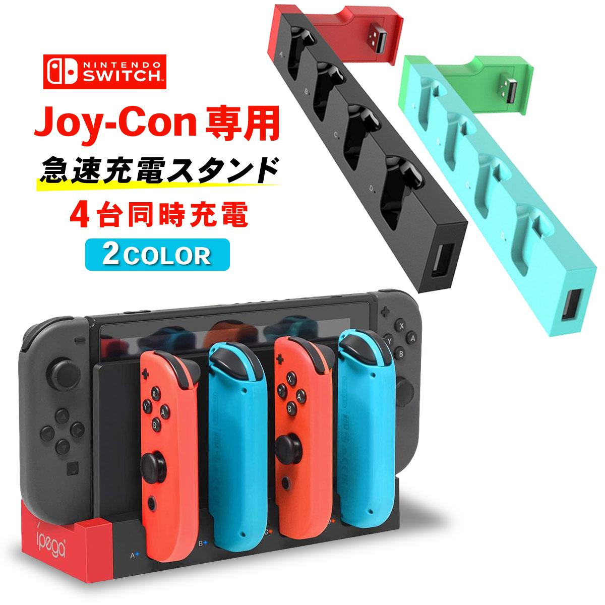 Nintendo Switch 急速充電器 4台同時充電 充電スタンド ジョイコン コントローラー 信頼 35%OFF ハンドル ホルダー 充電ドック ニンテンドースイッチ 充電