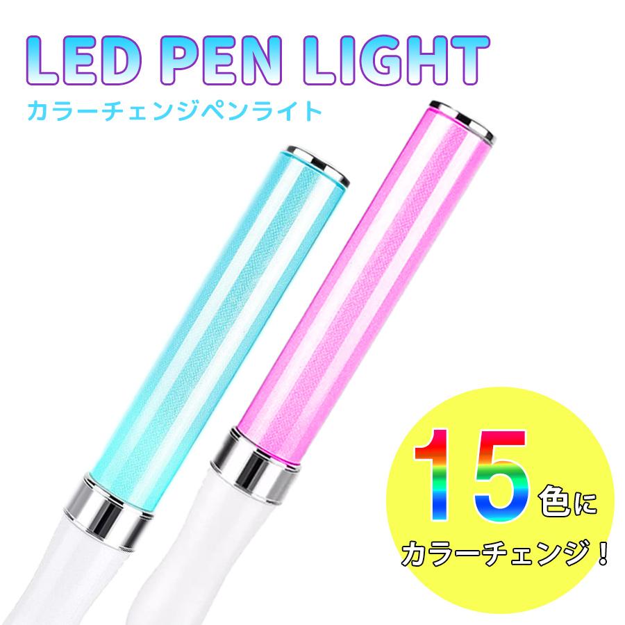 コンサート アイドル応援はこれ1本でOK LED 公式通販 ペンライト 15色 ライト 送料無料 カラーチェンジ サイリウム ライブ 2本セット セール価格