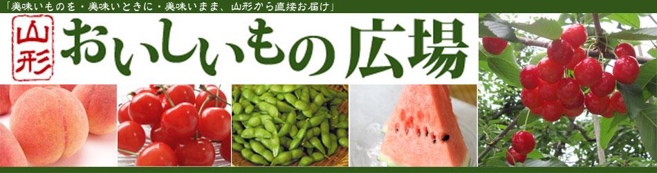 山形おいしいもの広場:佐藤錦・米・白山だだちゃ豆・サンふじりんご・白桃