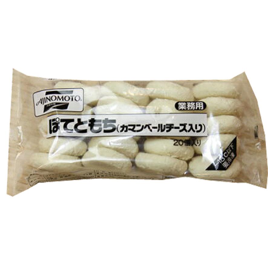【ク】12P ポテトもち味の素 ぽてともち(カマンベールチーズ入り)20個/P×12