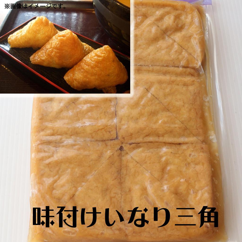 冷蔵商品 日本限定 たっぷりいなり 新着セール 業務用 味付けいなりあげ 三角60枚 油あげ イナリ inariage P 味付けあぶらあげ