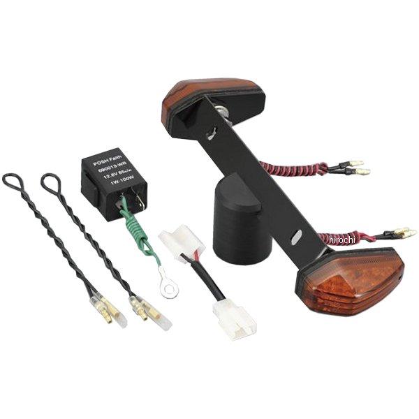 ポッシュ POSH エアロLEDウインカーリアキット ストリームラインタイプ 汎用アンバー 097001-RK HD店