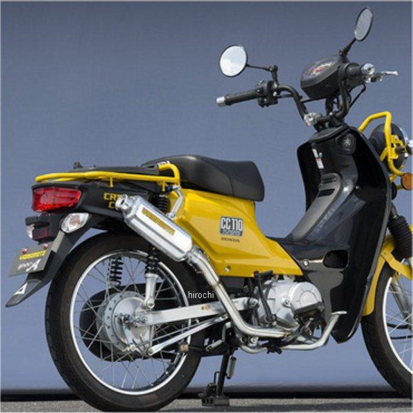 ヤマモトレーシング フルエキゾースト クロスカブ UPタイプ アルミプレス 10110-71SAJ HD