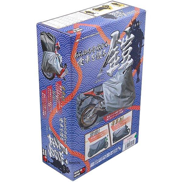 【メーカー在庫あり】 eto461 モトプラス MOTO PLUS バイクカバー 鎧 ネイキッドLサイズ 4960724705826 HD店
