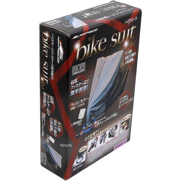 大型スクーターL (MOTOPLUS) [ バイクスーツ ver.5 ] バイクカバー BOX付 モトプラス HMD-05