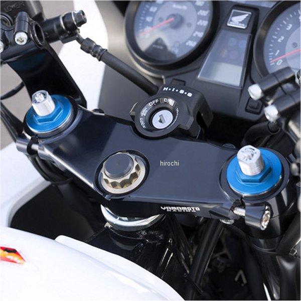 ヤマモトレーシング セパレートハンドル トップブリッジセット ストリート 03年以降 CB1300SF 00012-42 HD