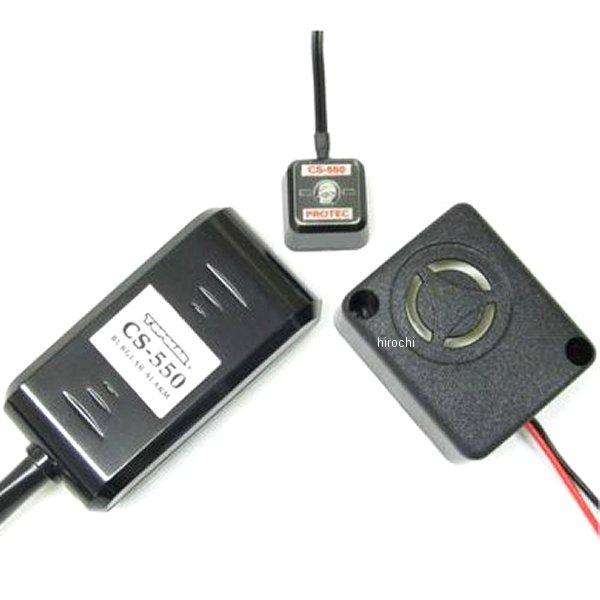 プロテック PROTEC スマートアラーム盗難警報機 CS-550M 11012 HD店