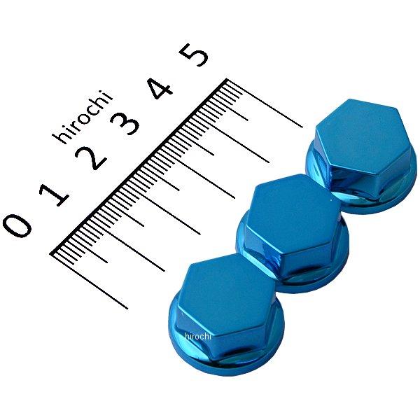 激安超特価 メーカー在庫あり キタコ K CON ボルトカバー HD店 0900-000-80023 青 対辺14mm用 バーゲンセール