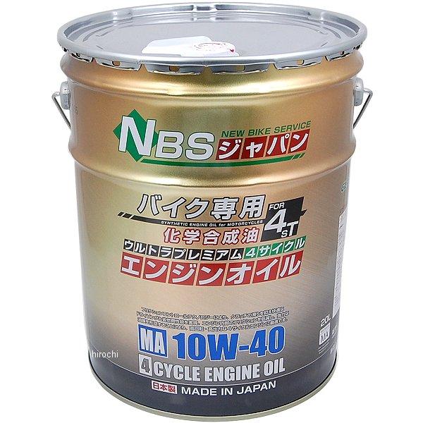 【メーカー在庫あり】 NBS バイクパーツセンター 4サイクルエンジンオイル ウルトラプレミアム 化学合成油 10W-40 20Lペール缶 881301 HD店