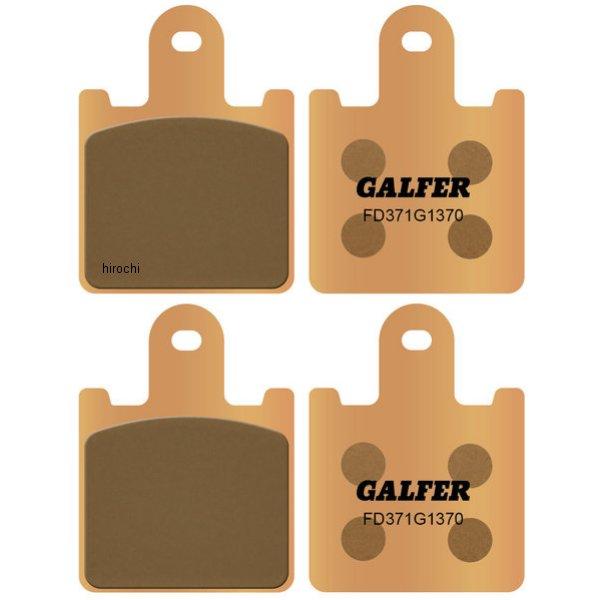 【USA在庫あり】 ガルファー GALFER ブレーキパッド フロント 06年-13年 ZX1400、ZG1400、ZX600 シンタード 206499 HD店