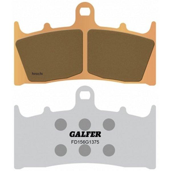 【USA在庫あり】 ガルファー GALFER ブレーキパッド フロント 94年-05年 GSX1300R、ZRX1200、GSX-R750 シンタード 206543 HD店