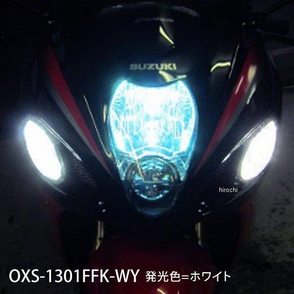 オダックス ODAX ウインカーポジションデイライトキット 05年-07年 ハヤブサ GSX1300R 白 OXS-1302FFK-WY HD店