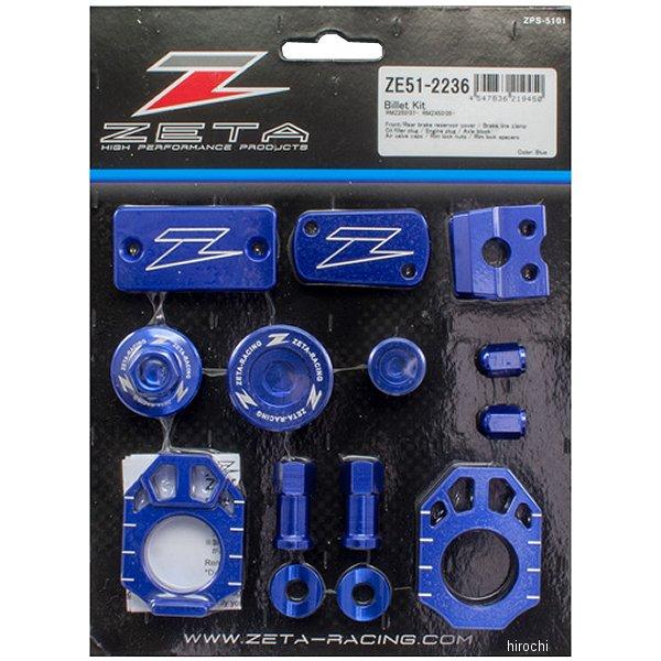 【メーカー在庫あり】 ジータ ZETA ビレットキット 05年以降 RM-Z450、RM-Z250、RMX450Z 青 ZE51-2236 HD店