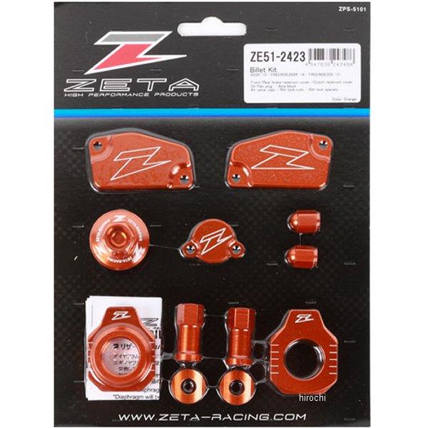【メーカー在庫あり】 ジータ ZETA ビレットキット 13年以降 KTM フリーライド350、KTM フリーライド250R、KTM 85SX オレンジ ZE51-2423 HD店