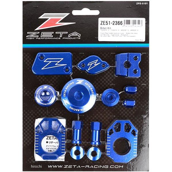 【メーカー在庫あり】 ジータ ZETA ビレットキット 15年以降 ヤマハ 青 ZE51-2366 HD店
