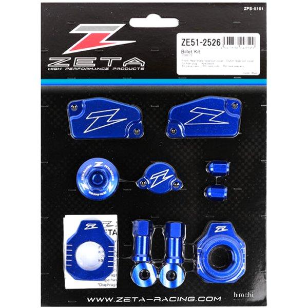 【メーカー在庫あり】 ジータ ZETA ビレットキット 15年以降 ハスクバーナ TC85 青 ZE51-2526 HD店