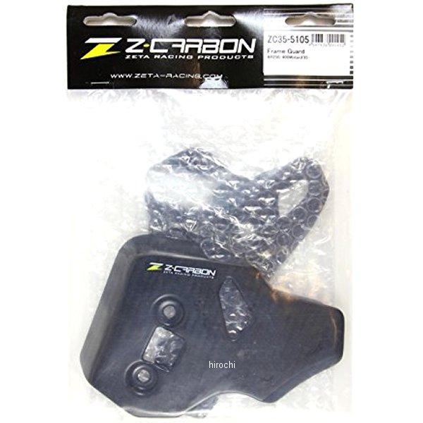 【メーカー在庫あり】 ジータ Z-CARBON フレームガード 95年-07年 ホンダ カーボン ZC35-5105 HD店