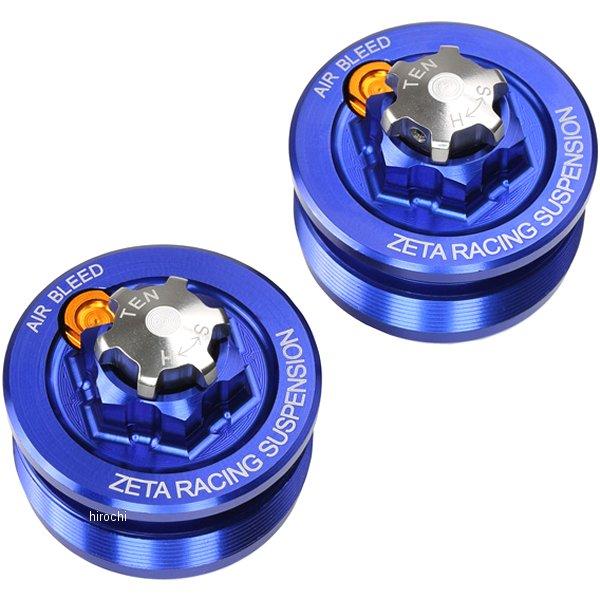 【メーカー在庫あり】 ジータ ZETA フロントフォークトップキャップ 18年以降 YZ450F 青 ZE56-10186 HD店