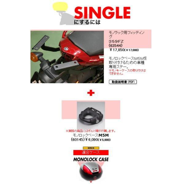 【メーカー在庫あり】 ジビ GIVI モノラック用フィッティング シングル 359FZ FZ-1、FZ-1フェザー 63544 HD店