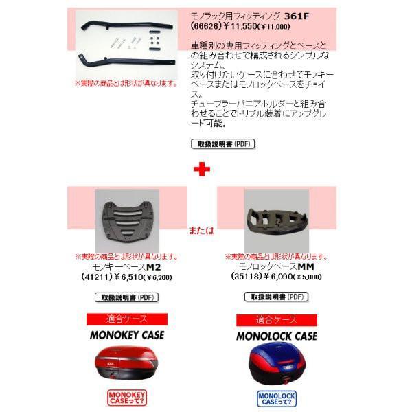 【メーカー在庫あり】 ジビ GIVI シングル/トリプル モノラック用フィッティング シングル/トリプル 361F XJR1300 66626 HD店