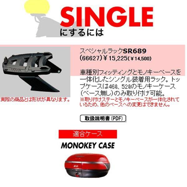 【メーカー在庫あり】 ジビ GIVI スペシャルラック シングル SR689 BMW R1200GS 66627 HD店