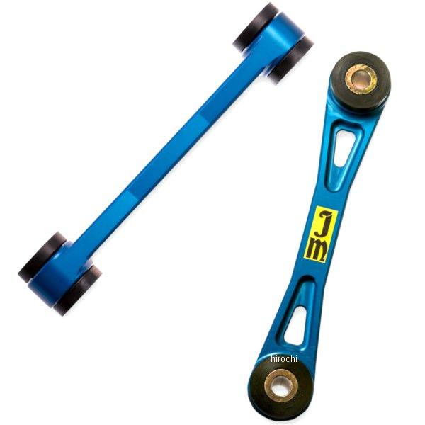【USA在庫あり】 ジョーカーマシン JOKER MACHINE SWAY BAR LINKS BLUE MAVX3 0450-0362 HD店