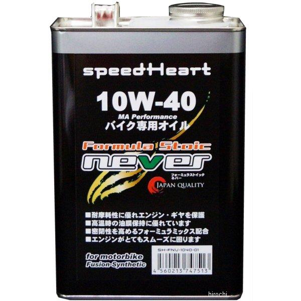 スピードハート speedHeart 4ST エンジンオイル フォーミュラストイック ネバー 10W40 20L SH-FNV1040-20 HD店