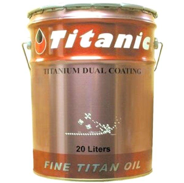 チタニック TITANIC エンジンオイル 4T HI-VIチタン SJ 5W-40 20L ZC-TGMPL HD店