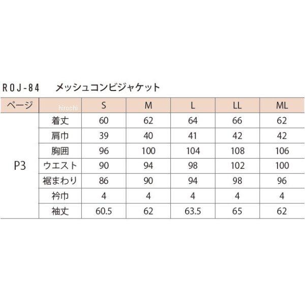 S ロッソスタイルラボ ROJ-84/ 2019年春夏モデル Sサイズ HD店 チャコール ROJ-84 CK/ メッシュコンビジャケット