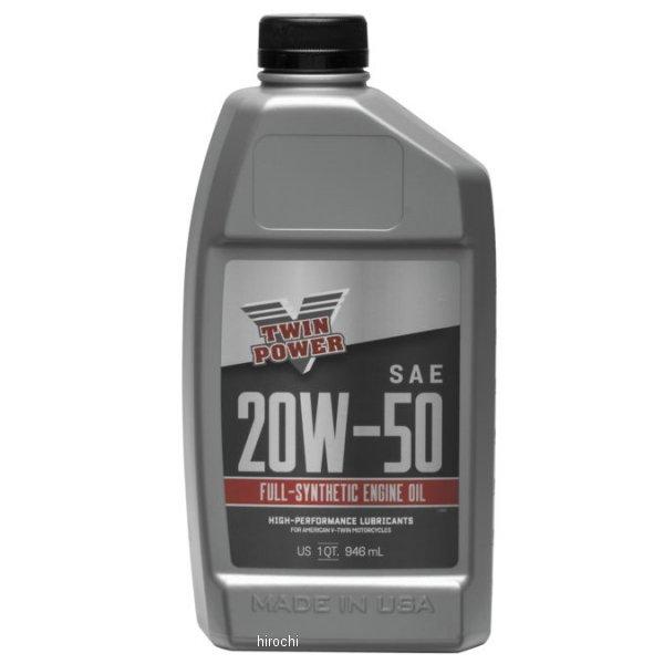 メーカー在庫あり 予約販売 ツインパワー TWIN POWER 100%化学合成 オイル 946ml HD店 539012 大幅にプライスダウン 20W50 1クォート