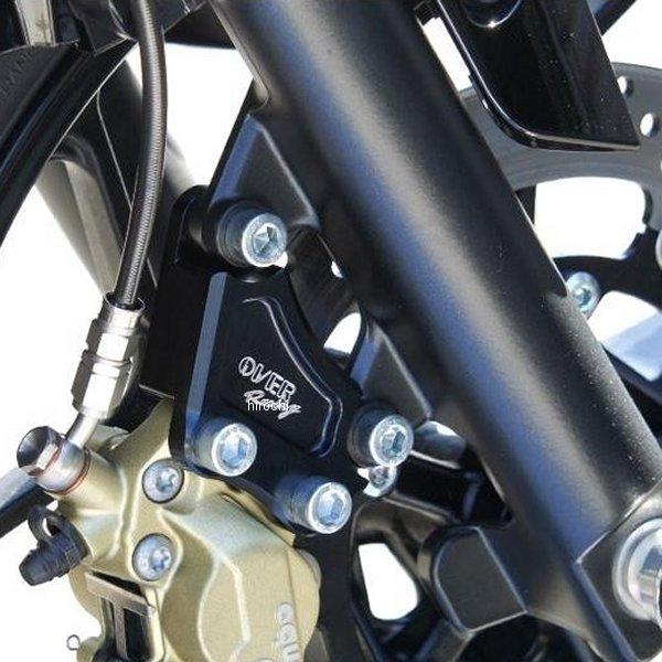 オーヴァー OVER フロントキャリパーサポート ブレンボ4P 40mm YZF-R25、MT-25 黒 83-35-11B HD店