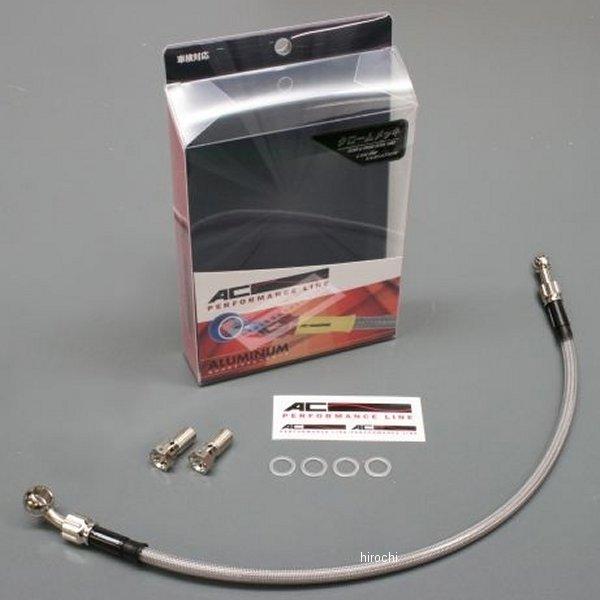 ACパフォーマンスライン AC-PERFORMANCELINE リアブレーキホース 12年-15年 ZX-14R メッキ 32171751 HD店