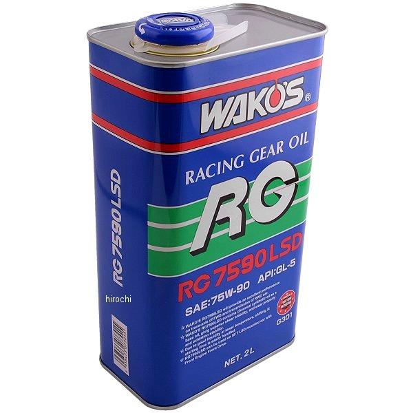 ワコーズ WAKO'S RG7590LSD ストア ギアオイル GL-5 2リットル 75W-90 激安格安割引情報満載 G301 HD店