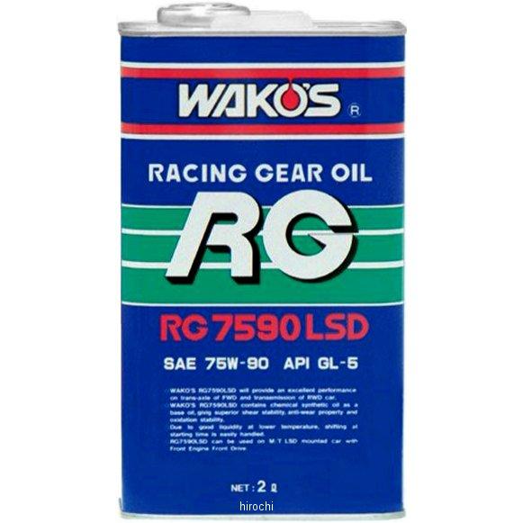 ワコーズ WAKO'S RG7590LSD ギアオイル GL-5 75W-90 2リットル 6本セット G301 HD店