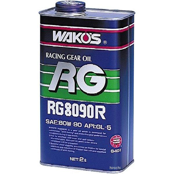 ワコーズ WAKO'S RG8090R ギアオイル GL-5 80W-90 2リットル 6本セット G401 HD店