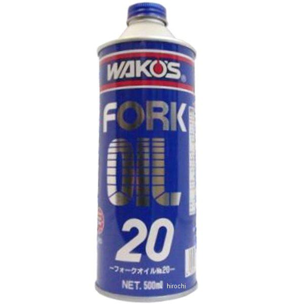 ワコーズ WAKO'S FK-20 フォークオイル20 500ml 12本セット T520 HD店