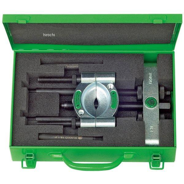 クッコ KUKKO セパレータープーラーセット 250mm 15-E-KU HD店